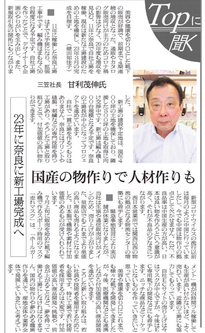社長ブログ 靴下 ソックス ストッキングの製造販売 株式会社 三笠